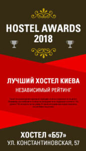 Награда: лучший хостел Киева
